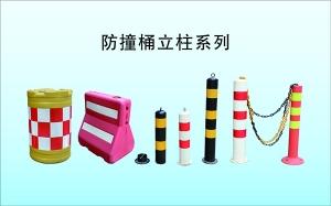 防撞桶立柱系列